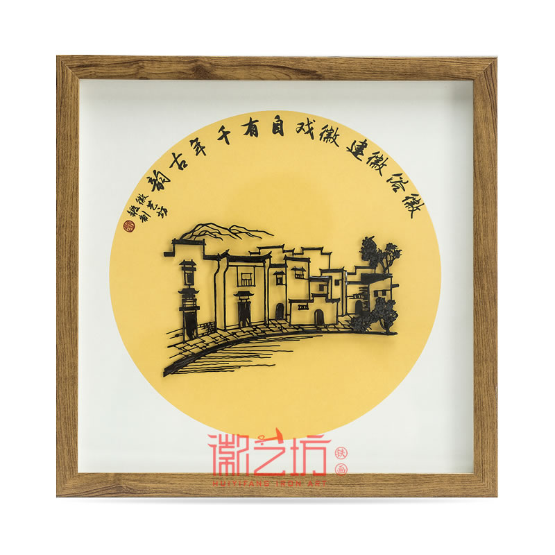 徽州人家徽风皖韵系列芜湖铁画 家居办公环境摆件 安徽特色手工艺术品国家非遗