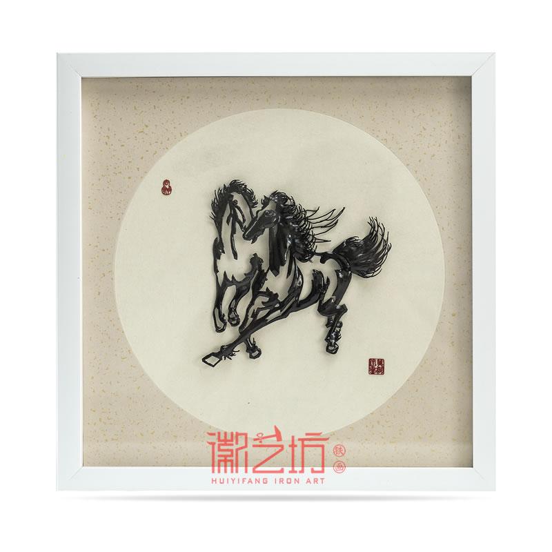 奔马图马到成功齐头并进芜湖铁画 安徽特色手工艺术品国家非遗