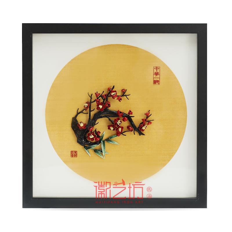 彩色梅竹双清图芜湖铁画 安徽特色手工艺术品国家非遗